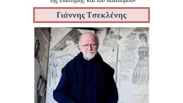 Ομιλία του Γ. Τσεκλένη στο Ιστορικό Μουσείο Αλεξανδρούπολης