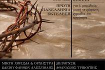 Αλεξανδρούπολη: 4η Συναυλία Θρησκευτικής Μουσικής