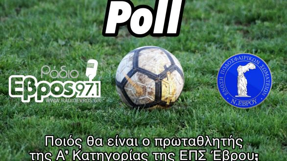 POLL: Ποιος θα κατακτήσει το πρωτάθλημα της Α΄Κατηγορίας της ΕΠΣ Έβρου;