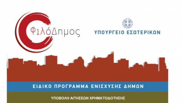 Εγκρίθηκαν χρηματοδοτήσεις 2,7 εκατ. ευρώ στους δήμους του Έβρου μέσω «ΦιλόΔημος ΙΙ»