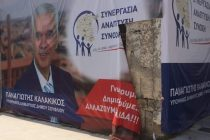 Άγνωστοι βανδάλισαν δύο φορές το προεκλογικό κέντρο του Π. Καλακίκου