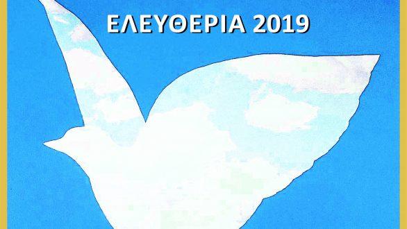 """Πρόγραμμα εκδηλώσεων για τα """"Ελευθέρια 2019"""" στο Διδυμότειχο"""