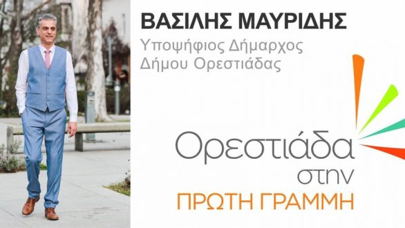 Το εκλογικό του κέντρο εγκαινιάζει απόψε ο Βασίλης Μαυρίδης