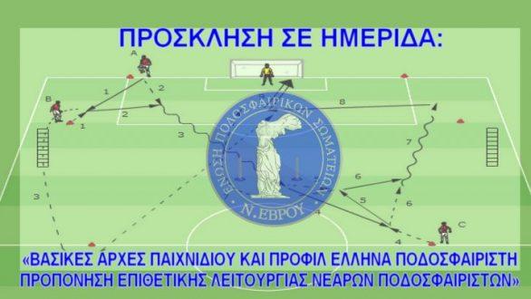 """ΕΠΣ Έβρου: Ημερίδα """"Βασικές Αρχές Παιχνιδιού και Προφίλ Έλληνα Ποδοσφαιριστή : Προπόνηση Επιθετικής Λειτουργίας Νεαρών Ποδοσφαιριστών"""""""