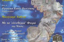 Αλεξανδρούπολη: Με τα Ελευθέρια Φτερά της Νίκης, η Σαμοθράκη εμπνέει τον πλανήτη