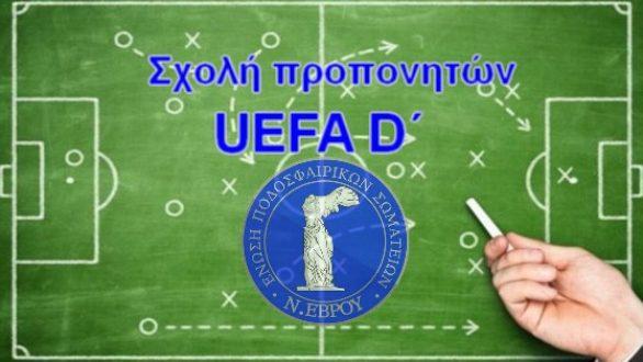 ΕΠΣ Έβρου: Υποχρεωτική Σχολή UEFA D