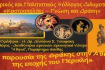"""Διδυμότειχο: """"Η Παρουσία της Θράκης στην Αθήνα της εποχής του Περικλή"""""""