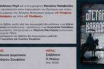 Σουφλί: Παρουσίαση βιβλίου του Μανώλη Παλαβούζη