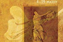 Ελευθέρια 2019: Το πρόγραμμα της Αλεξανδρούπολης