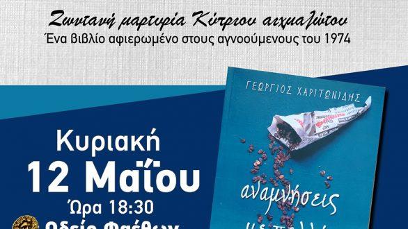 Ελευθέρια Θράκης με μια μαρτυρία ενός Κύπριου αιχμαλώτου
