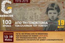 Αλεξανδρούπολη: 100 Χρόνια από την Γενοκτονία των Ελλήνων του Πόντου