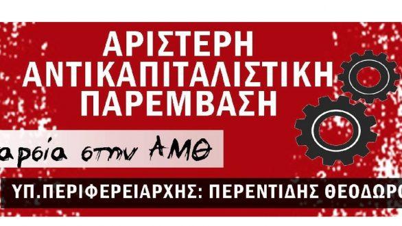 Το ψηφοδέλτιο της ΑΝΤΑΡΣΙΑ στην ΑΜΘ