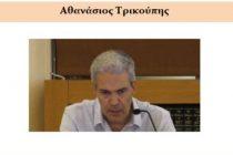 Ομιλία του Αθ. Τρικούπη στο Ιστορικό Μουσείο Αλεξανδρούπολης