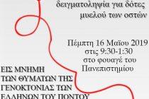 Εθελοντική αιμοδοσία στο Πανεπιστήμιο Ορεστιάδας