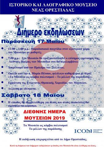 Ιστορικό και Λαογραφικό Μουσείο Νέας Ορεστιάδας, Διεθνής ημέρα Μουσείων
