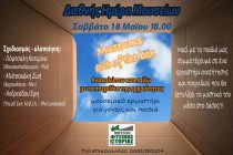 Το Μουσείο Φυσικής Ιστορίας Αλεξανδρούπολης γιορτάζει την Διεθνή Ημέρα Μουσείων