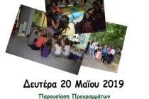 Αλεξανδρούπολη: Παρουσίαση Προγραμμάτων Περιβαλλοντικής Εκπαίδευσης