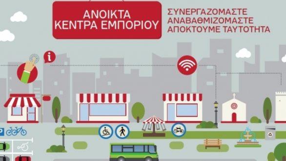 """""""Ανάσα"""" τα Ανοιχτά Κέντρα Εμπορίου – Εγκρίθηκαν για Διδυμότειχο και Ορεστιάδα"""