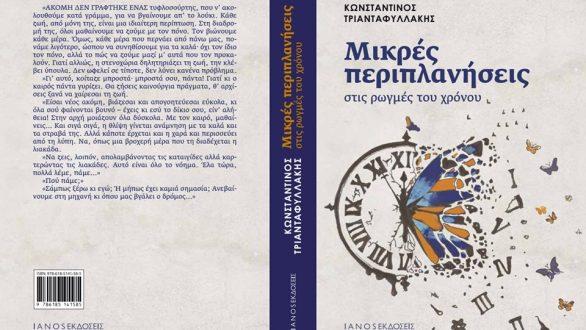 """Διδυμότειχο: Παρουσίαση του βιβλίου """"Μικρές Περιπλανήσεις στις ρωγμές του χρόνου"""""""