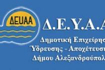 Έργο προϋπολογισμού 2.990.000,00€ καταθέτει η ΔΕΥΑΑ για την αντιπλημμυρική θωράκιση της πόλης της Αλεξανδρούπολης
