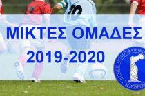 ΕΠΣ Έβρου: Προεπιλογή Αθλητών Μικτών Ομάδων 2019-2020 (Νότιος Έβρος)