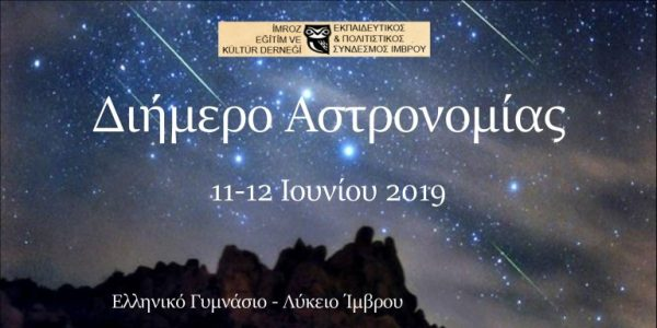 Διημερίδα Αστρονομίας από το Ελληνικό Λύκειο Ίμβρου