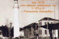 """Αλεξανδρούπολη: Μουσείο τεχνολογίας: """"το 1ο ΕΠΑΛ στο χρόνο"""""""