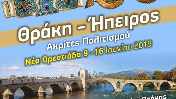 Στην Ορεστιάδα το 15ο Αντάμωμα Ηπειρωτών Μακεδονίας – Θράκης