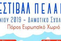 4ο Φεστιβάλ Πελαργών στον Πόρο