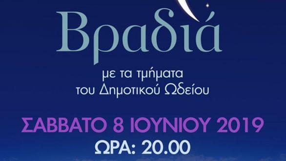 4η Μαθητική συναυλία στο Δημοτικό Θέατρο Αλεξανδρούπολης