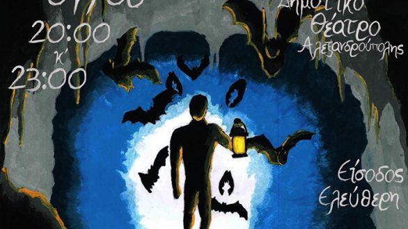"""Οι """"Νυχτερίδες"""" στο Δημοτικό Θέατρο Αλεξανδρούπολης"""