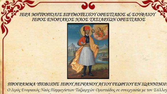 Σαγήνη: Υποδοχή Ιερού Λειψάνου του ΑγίουΓεωργίου του εν Ιωαννίνοις