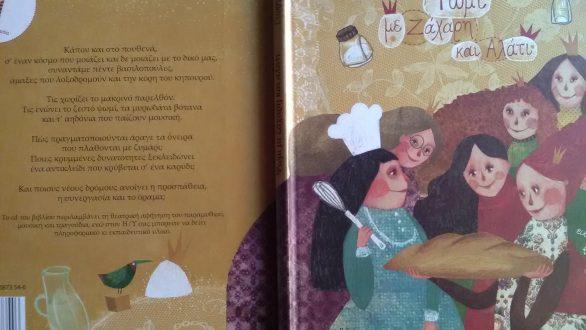 """Γεωργία Λάττα – """"Ψωμί με ζάχαρη κι αλάτι"""", ένα παραμύθι από τις εκδόσεις Διάπλους γεμάτο από μυρωδιές…"""