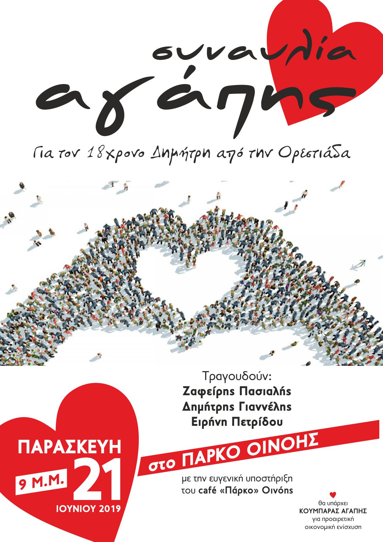 Συναυλία Αγάπης για τον 18χρονο Δημήτρη από την Ορεστιάδα