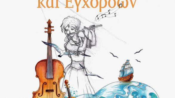 Μαθητική συναυλία στην Αλεξανδρούπολη