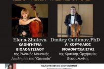 Σεμινάριο βιολοντσέλου στην Αλεξανδρούπολη