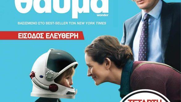 """Προβολή της ταινίας """"Θαύμα"""" στην Αλεξανδρούπολη"""