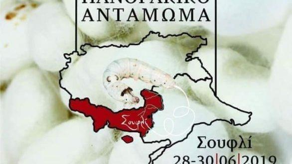 Έρχεται το 11ο Πανελλήνιο Πανθρακικό Αντάμωμα στο Σουφλί
