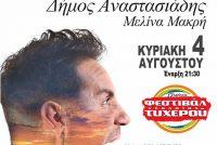Γιώργος Μαζωνάκης, Δήμος Αναστασιάδης και Μελίνα Μακρή στο Φεστιβάλ Νεολαίας Τυχερού!