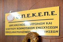 ΟΠΕΚΕΠΕ: Νέες πληρωμές ύψους 1.108.261 ευρώ