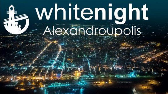 Αναζητούνται εθελοντές για την Λευκή Νύχτα Αλεξανδρούπολης