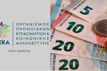 ΟΠΕΚΑ: Αλλάζει η ημερομηνία καταβολής των επιδομάτων από 1/1