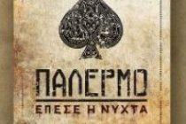 Παρουσίαση βιβλίου του Σ. Κιναλόπουλου στην Αλεξανδρούπολη