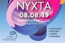 Αλεξανδρούπολη: 17 σκηνές και πολλές παράλληλες εκδηλώσεις στη Λευκή Νύχτα