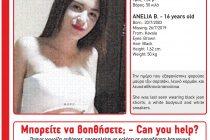 Εξαφανίστηκε 16χρονη στην Καβάλα