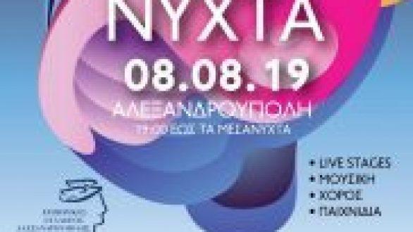 Αλεξανδρούπολη: Αυτό είναι το αναλυτικό πρόγραμμα των παράλληλων εκδηλώσεων της λευκής νύχτας