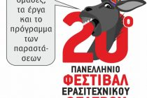 Ξεκινάει σήμερα το 20ο Πανελλήνιο Φεστιβάλ ερασιτεχνικού θεάτρου Νέας Ορεστιάδας