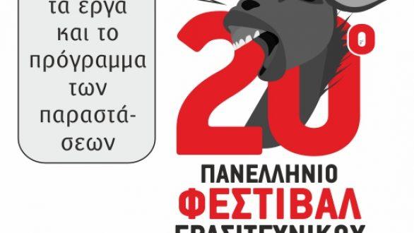 Τα τιμώμενα πρόσωπα και η Κριτική επιτροπή του 20ου Φεστιβάλ Ερασιτεχνικού Θεάτρου