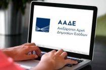 Σε χρόνο ρεκόρ οι επιστροφές φόρου από την ΑΑΔΕ – Έχουν καταβληθεί 40% περισσότερες από πέρυσι