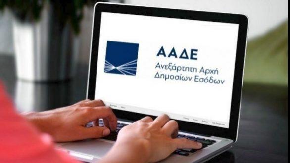 ΑΑΔΕ: Ψηφιακό οπλοστάσιο στην υπηρεσία πολιτών και επιχειρήσεων